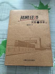 陆桥经济实践与探索 (续)