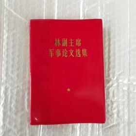 林副主席军事论文选集,9.5品,1970年10月北京