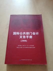 国际公共部门会计文告手册2008