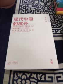 现代中国的展开:以五四运动为基点  史学教授马勇重磅新书(签名毛边本)