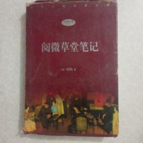 中华古典名著百部小说经典(三)阅微草堂笔记