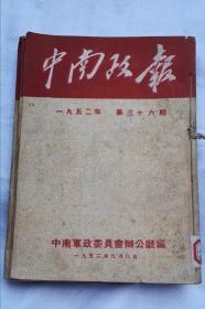中南政报 52年 第36期至第51期