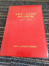 太原市1994年物价文件汇编