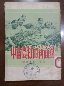 中南农村的新面貌 52年初版9千册