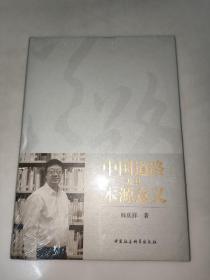 中国道路及其本源意义【精装,全新塑封】