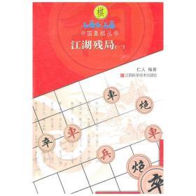 江湖残局(一)❤ 仁人 江西科学技术出版社9787539039206✔正版全新图书籍Book❤