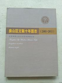 房山区文联十年图志2001-2011