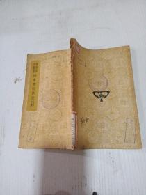 国学基本丛书《四书章句集注》大学中庸