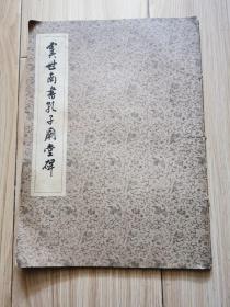 虞世南书孔子庙堂碑(1963年上海古籍版、16开)见书影及描述