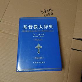 基督教大辞典(9787532630974)