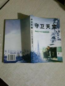 守卫天堂:杭州五十年大案侦破录,上册