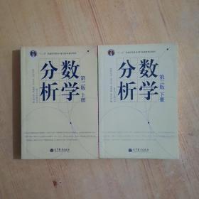 数学分析 第三版(上下册)