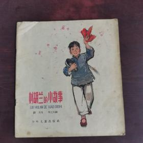 老版连环画 刘胡兰的小故事 一版一印