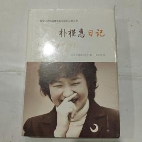 朴槿惠日记(精装)