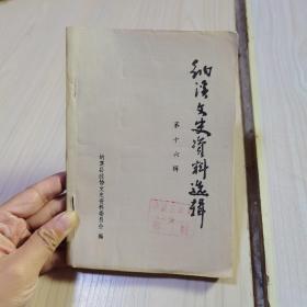 纳溪县文史资料选辑第十六辑