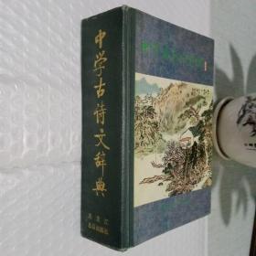 中学古诗文辞典