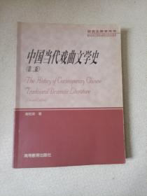 中國當代戲曲文學史(第2版)
