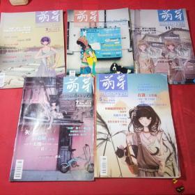 萌芽2008年5、7、9、10、11期共5本合售
