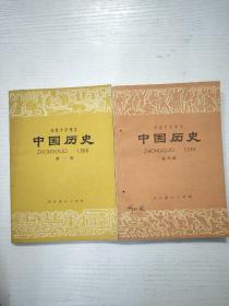 初级中学课本 中国历史 第一册+第四册 2本合售