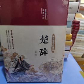 楚辞(诗歌经典,精装典藏,全彩插图·悦读纪·)