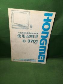 虹美牌彩色电视广播接收机使用说明书C-3701
