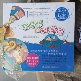 有梦想的科学家(科学探索 韩国引进版 套装共4册)
