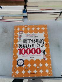 一辈子够用的英语万用会话10000句【满30包邮】