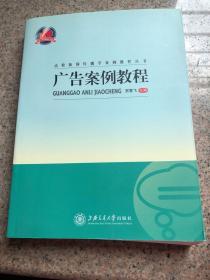 高校新闻传播学案例教程丛书:广告案例教程