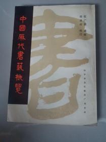 中国历代书艺概览