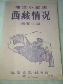 地理小丛书:西藏情况