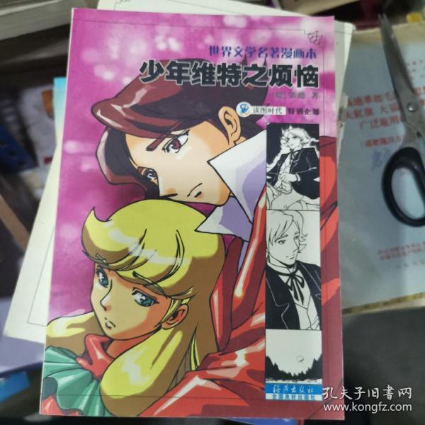 少年维特之烦恼——世界文学名著漫画本
