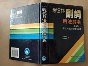 现代日本语副词用法辞典