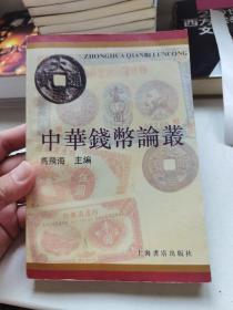 中华钱币论丛.第一辑 签名本