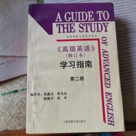《高级英语》(修订本)学习指南