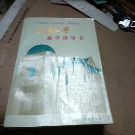 武汉大学教学指导书