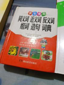 双色版《学生常用 同义词近义词反义词组词造句词典》