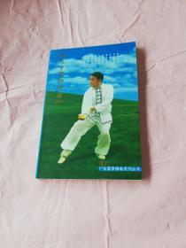 广东蔡李佛拳系列丛书 :大十字扣打拳