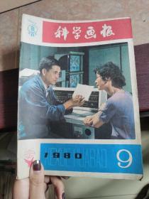 科学画报 1980 9