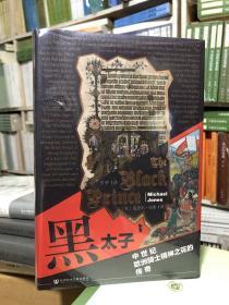 甲骨文丛书·黑太子:中世纪欧洲骑士精神之花的传奇