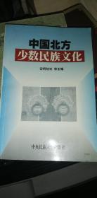 中国北方少数民族文化
