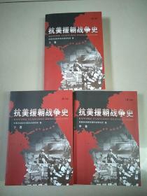 抗美援朝战争史(全3册)   原版内页全新