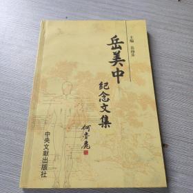 岳美中纪念文集