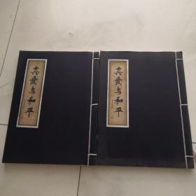 真爱与和平 中曰书画名家艺术展作品集上下册全印1000册限量发行 珍藏版    货号 X4