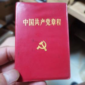 中国共产党章程     128开开红色,1992年印,封面写了1