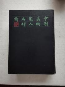 中國美術家人名詞典