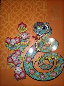 灵蛇祈福 癸巳年邮票珍藏 三轮蛇大版折总公司折 带个性化 如图所示 全品原胶 特殊商品售出后不退不换