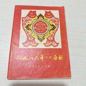 1986历书