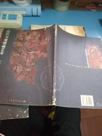 历代寺观壁画艺术—新绛稷益庙壁画 繁峙公主寺壁画(品相看图)