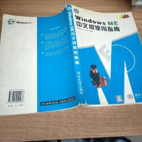 Windows ME 中文版使用指南