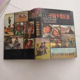 中国少数民族    精装  人民出版社  货号X4